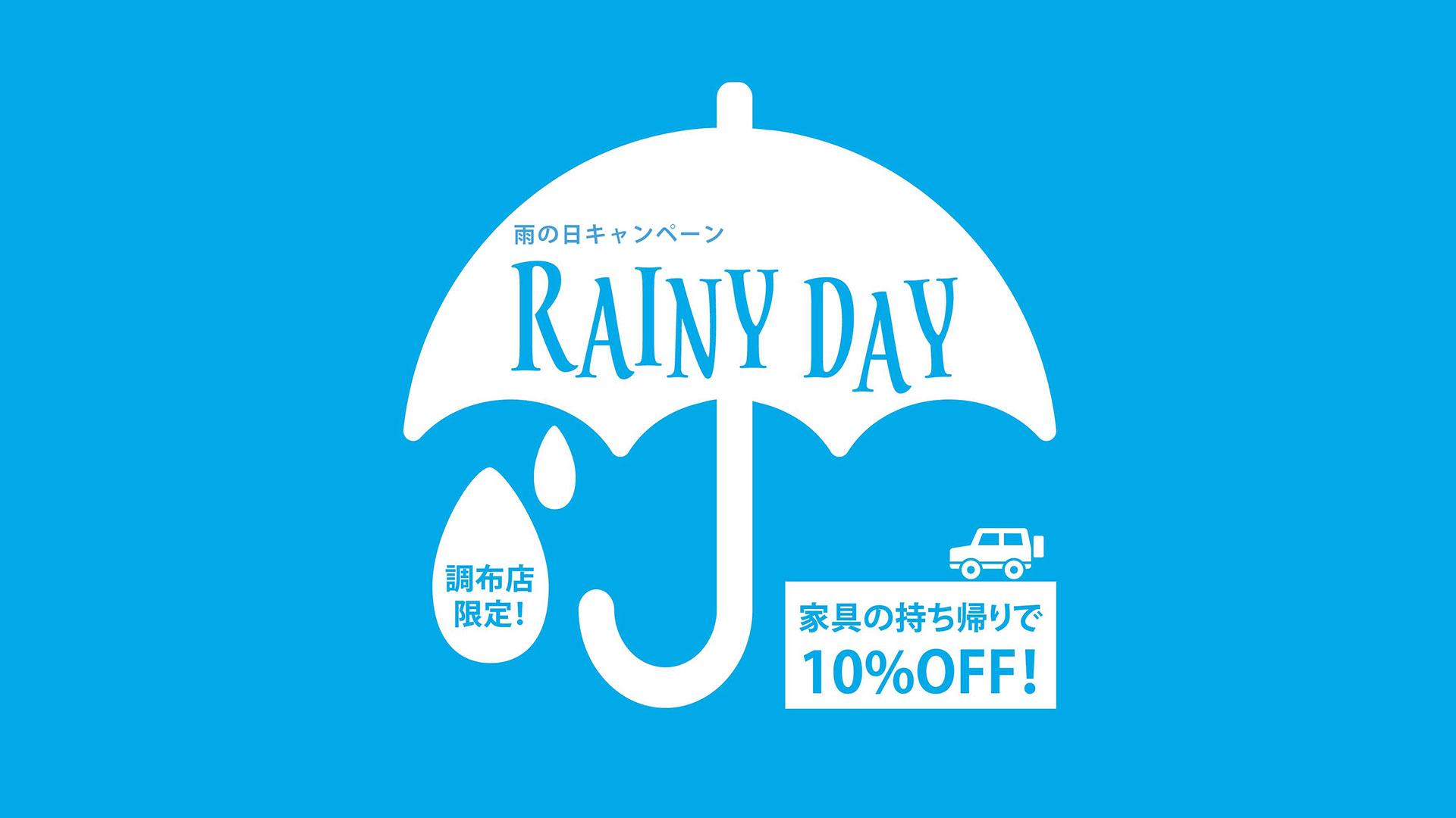 アジアン家具KAJA調布店の雨の日キャンペーん