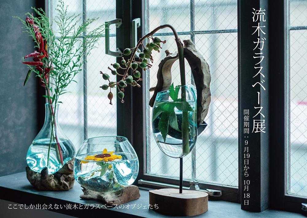 流木ガラスベース展